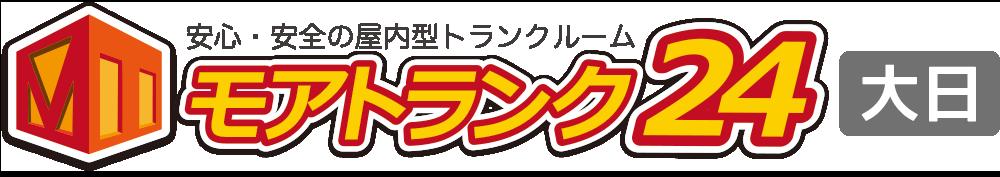 月々3000円(税込)より!大阪府守口市大日に所在。門真市、摂津市周辺からも便利の屋内型レンタル収納・トランクルーム モアトランク24大日